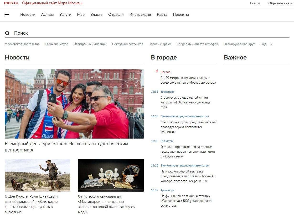 Сайт mos.ru: главная страница. Отсюда всё начинается: новости, афиша, услуги. Нажмите на интересующую кнопку – и откроется соответствующая страница