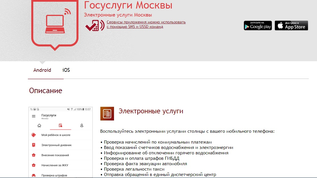 На сайте mos.ru есть ссылки на официальные приложения в магазинах AppStore и Google Play. Смартфоны довольно распространены, поэтому большинство владельцев мобильных телефонов могут установить приложения.