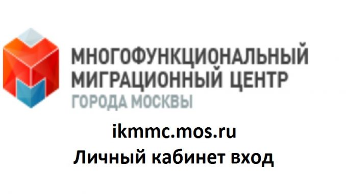 ikmmc.mos.ru — Личный кабинет. Вход.