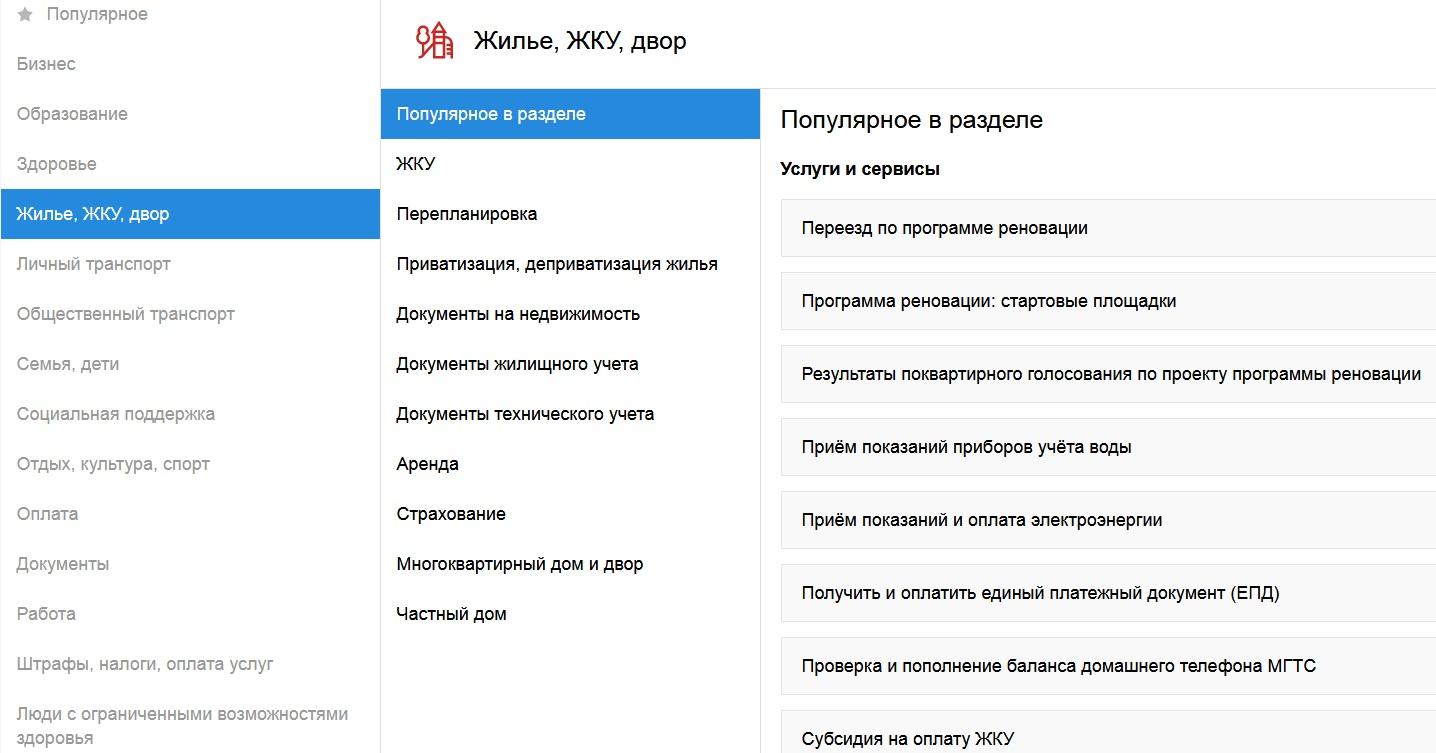 Mos.ru - Показания счетчиков воды