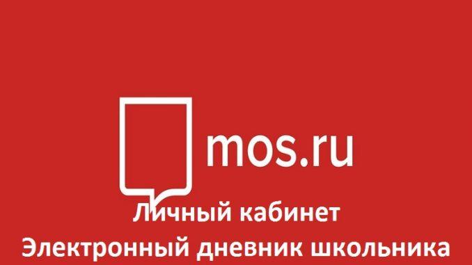 mos.ru - Личный кабинет. Электронный дневник школьника.