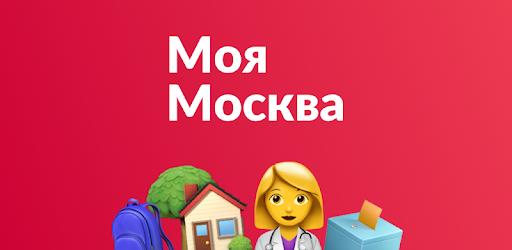 Приложение Моя Москва