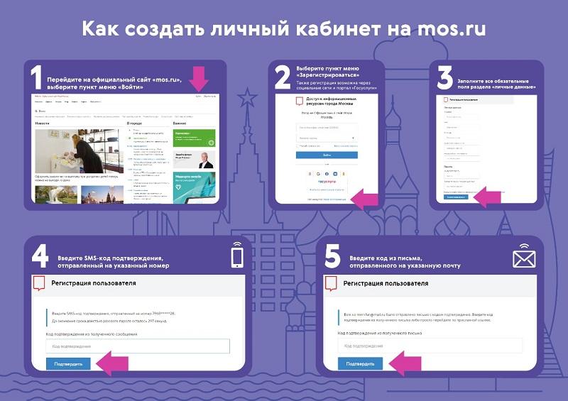 Регистрация на Мос.ру