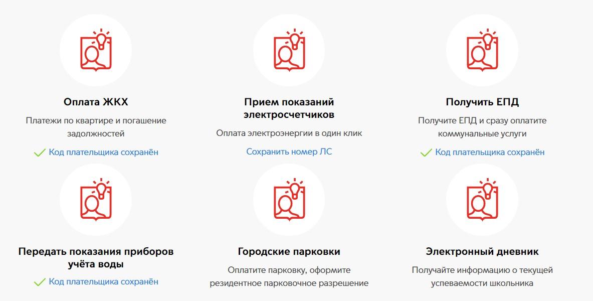 Услуги Мос.ру
