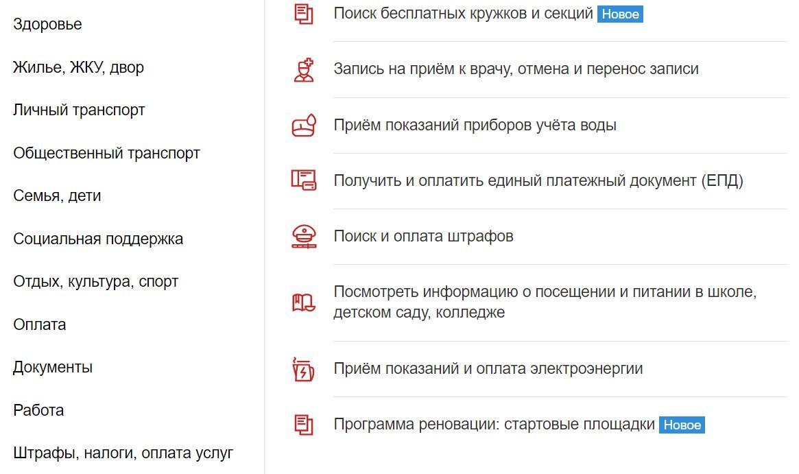 Услуги на портале Мос.ру