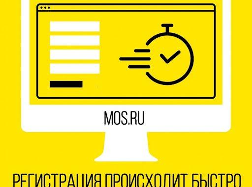 Как зарегистрироваться на Мос.ру физическому лицу?
