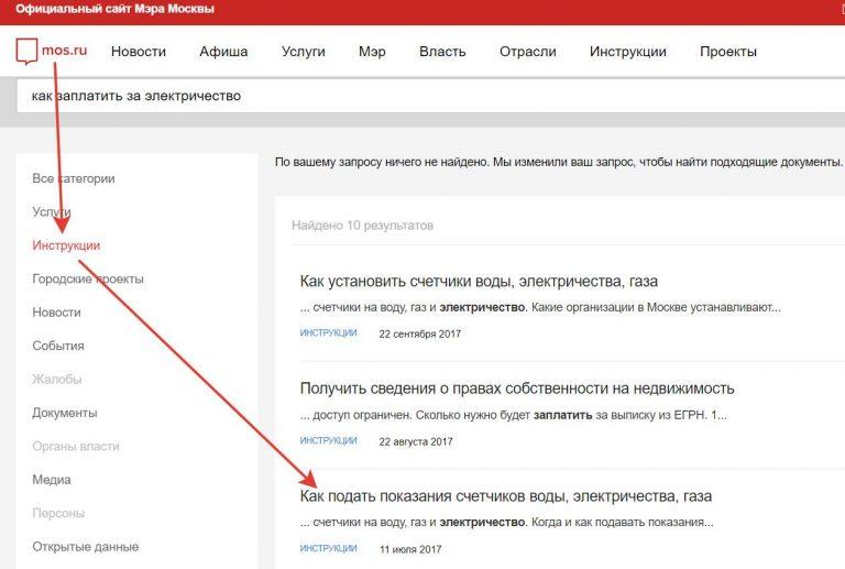 Оплата электроэнергии и сдача показаний счётчиков в Москве