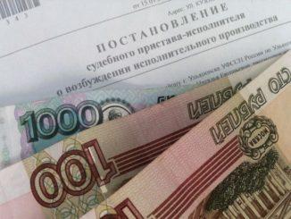 Как обнаружить задолженность через pgu.mos.ru?
