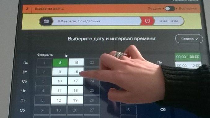 Запись на приём к врачу через pgu.mos.ru