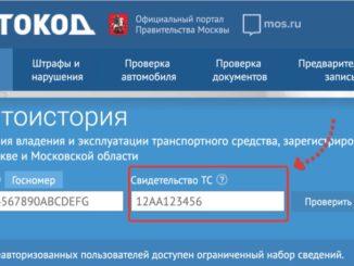 Автокод Мос ру - Проверка штрафов по VIN коду или госномеру