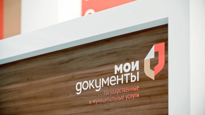 md.mos.ru - Мои документы МФЦ Москва