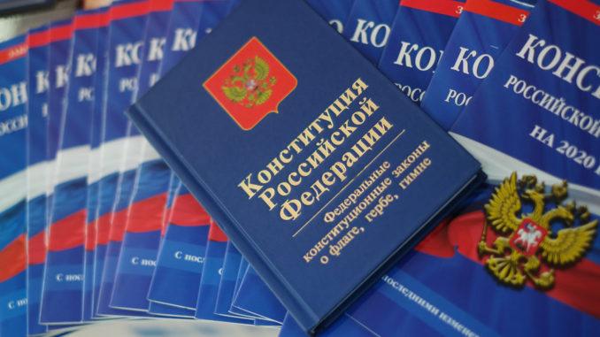 Как проголосовать за поправки в конституцию онлайн?
