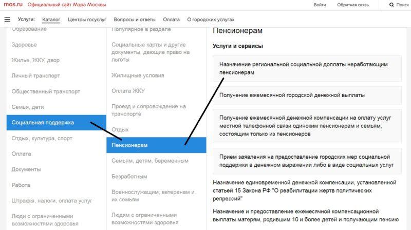 Субсидии для неработающих пенсионеров в Москве - mos-ru.com