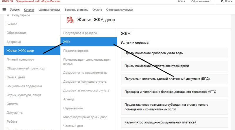 Получение ЕПД и его оплата в Москве