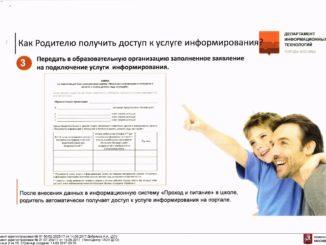 Данные о питании и посещении в образовательном учреждении в Москве