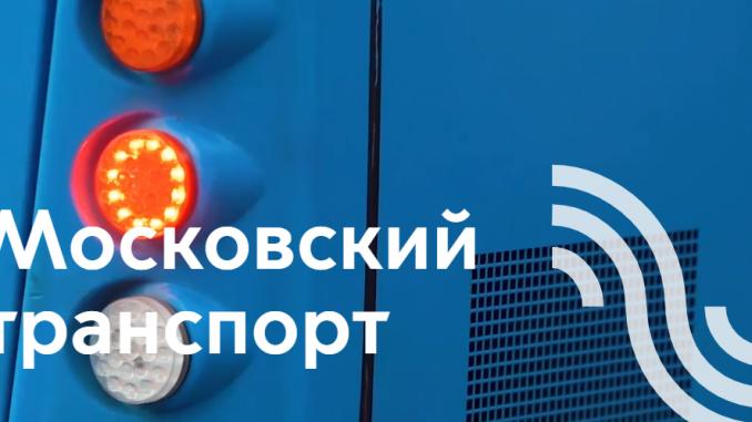 Официальный сайт Транспорт.Мос.ру