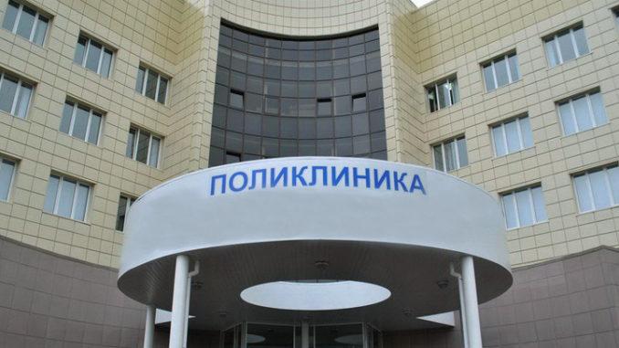Правила прикрепления к поликлинике в Москве