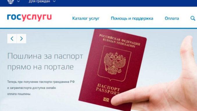 Оформление загранпаспорта через Госуслуги Москвы