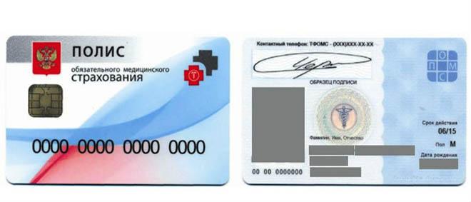 Как оформить и где получить полис ОМС в Москве?