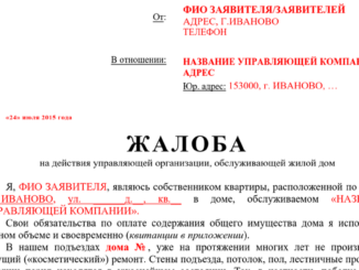 Жалобы на ЖКХ Москвы — куда писать?