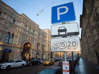 Как оформить резидентное разрешение на парковку?