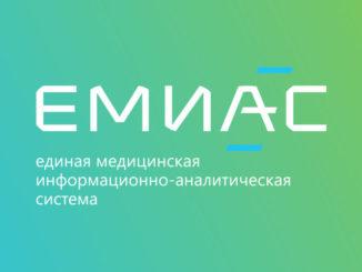 ЕМИАС — запись к врачам в поликлиники Москвы