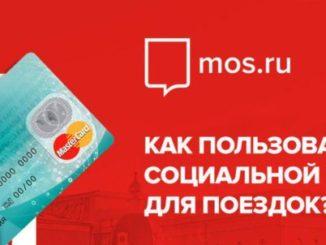 Социальная карта на проезд в метро Москвы