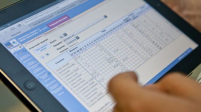 Получение доступа к электронному дневнику на mos.ru