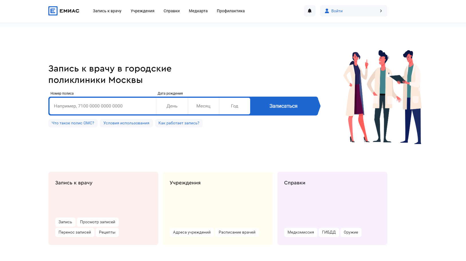 Емиас Мос Ру - emias mos ru