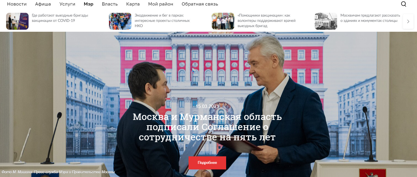 Мэр Мос Ру