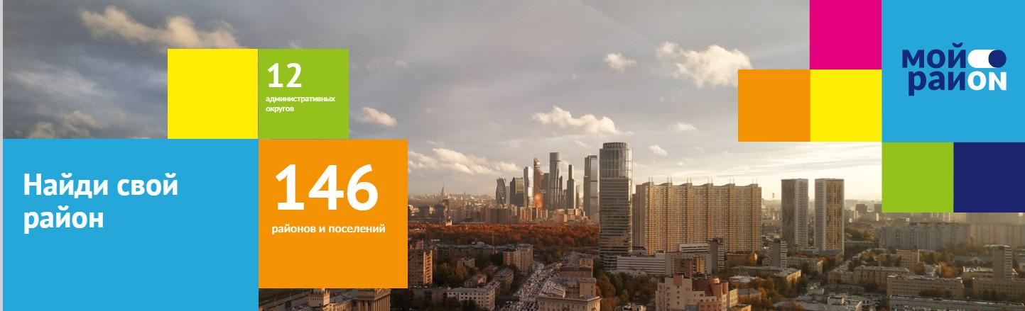 Мой район на госуслугах Москвы