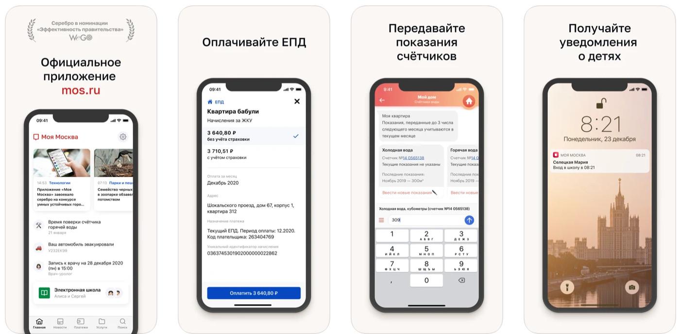 Мос Ру Москва - мобильное приложение