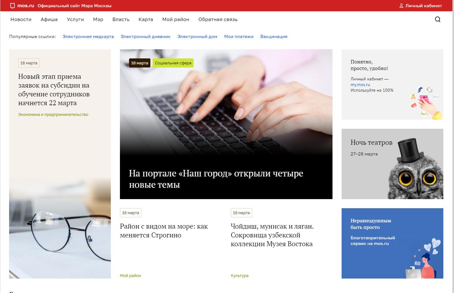 Мос ру - официальный сайт правительства