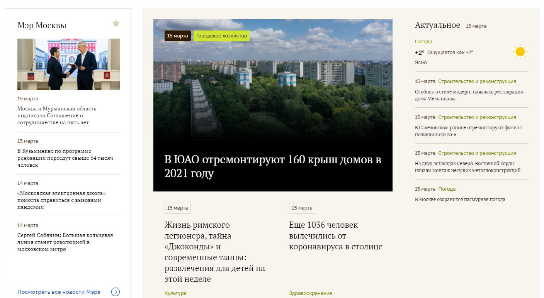 Новости МОС РУ