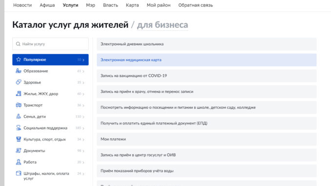 ПГУ МОС РУ официальный сайт портала МОсквы