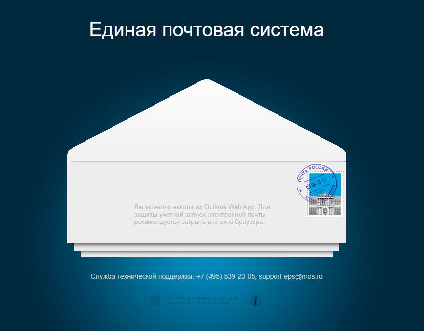 Почта Мос Ру