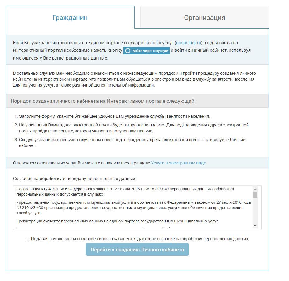 Регистрация личного кабинета ЦЗН MOS RU