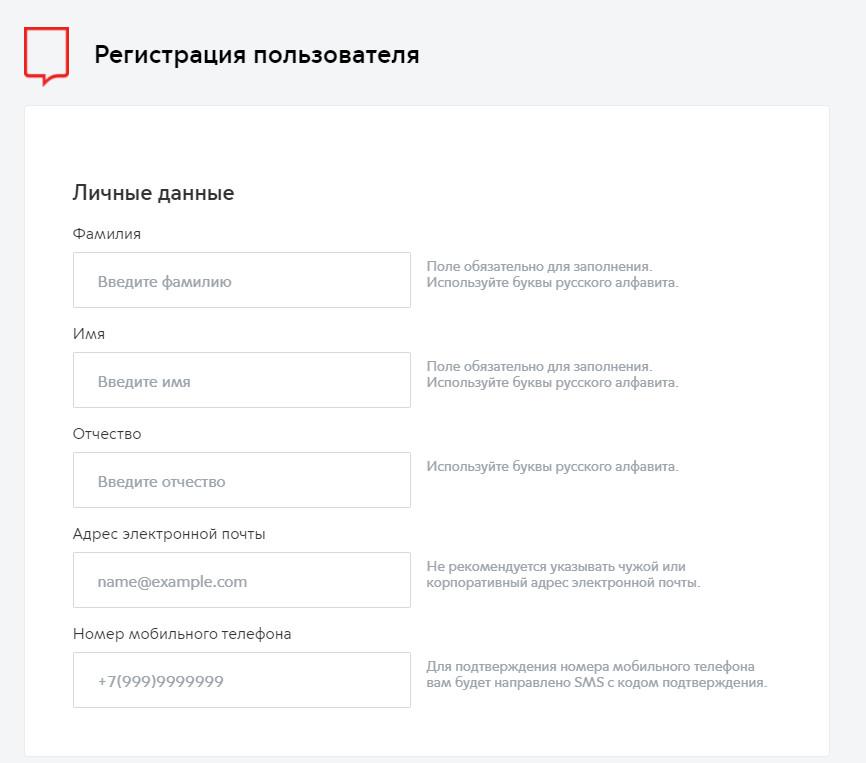 Регистрация на портале PGU MOS RU