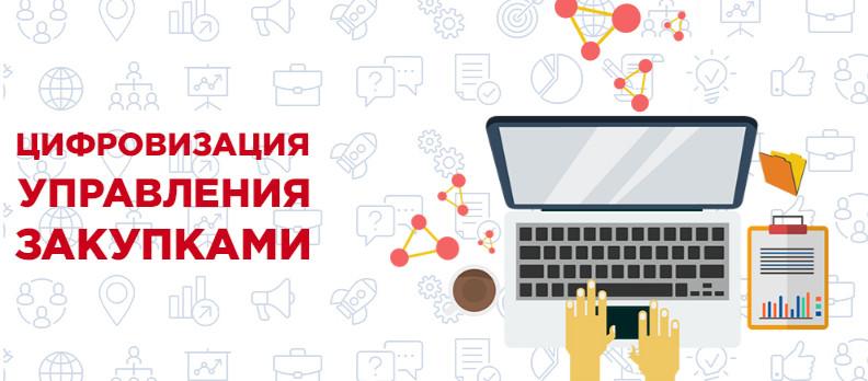 Управление закупками на портале поставщиков