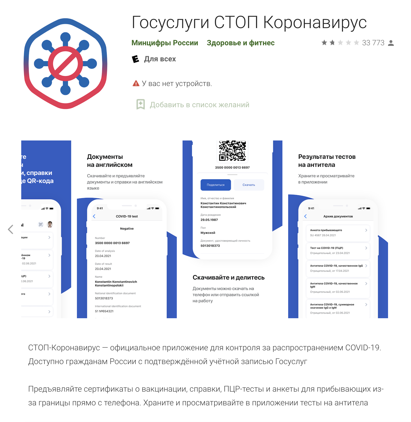как приви тым и непривитым иностранцам получить qr код в москве