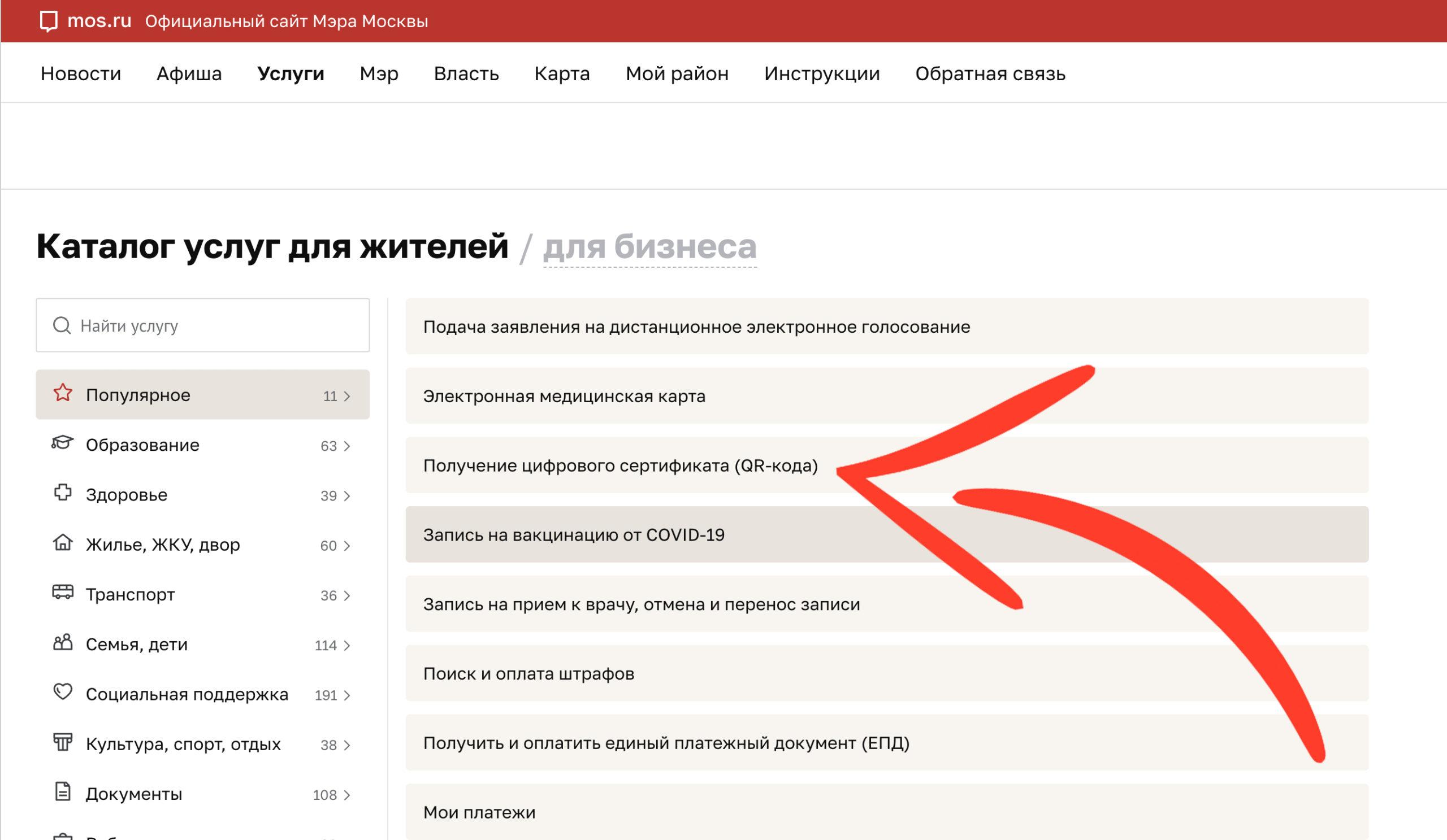 как проверить сертификат о вакцинации мос ру