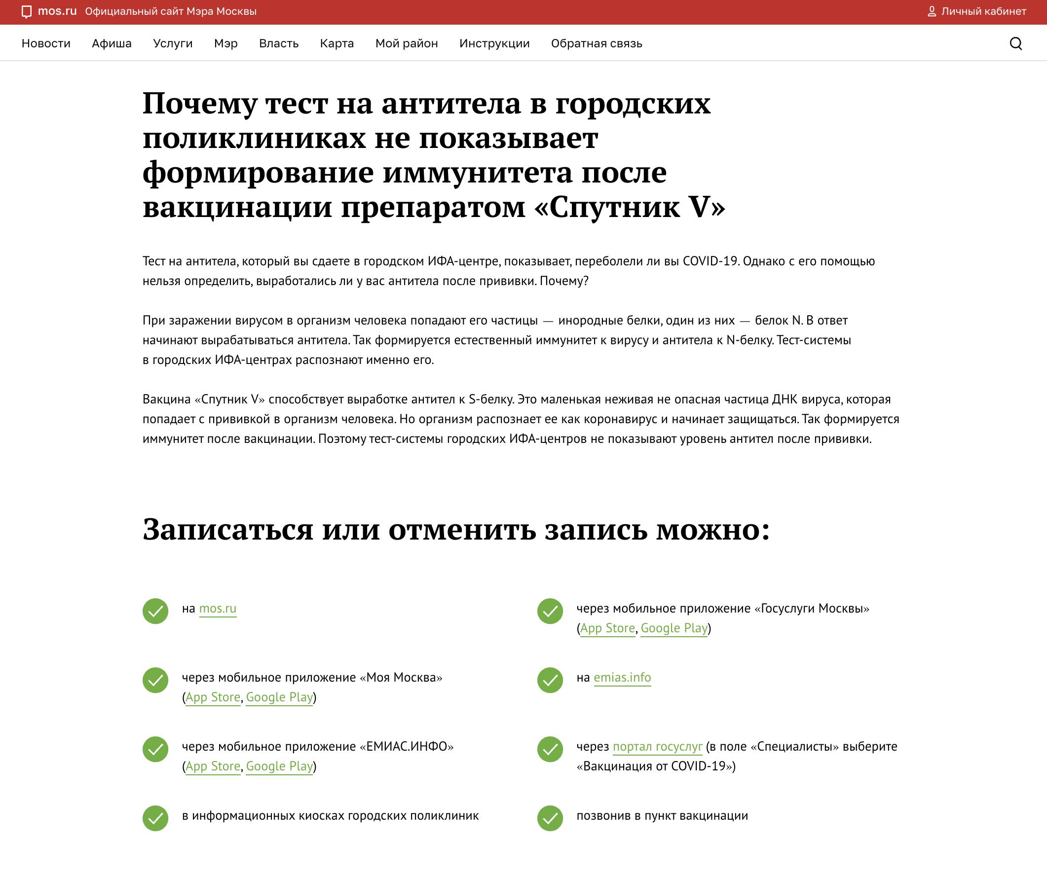 как в москве бесплатно вакцинироваться от коронавируса
