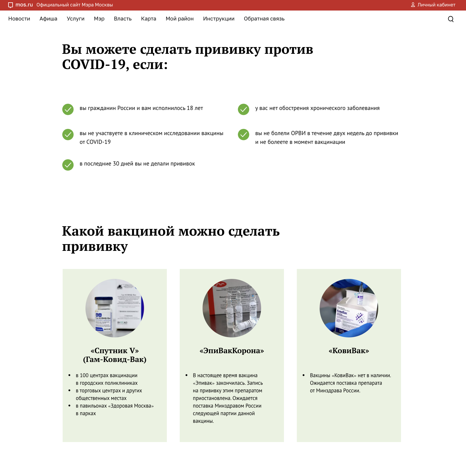 как вакцинироваться бесплатно в москве от коронавируса