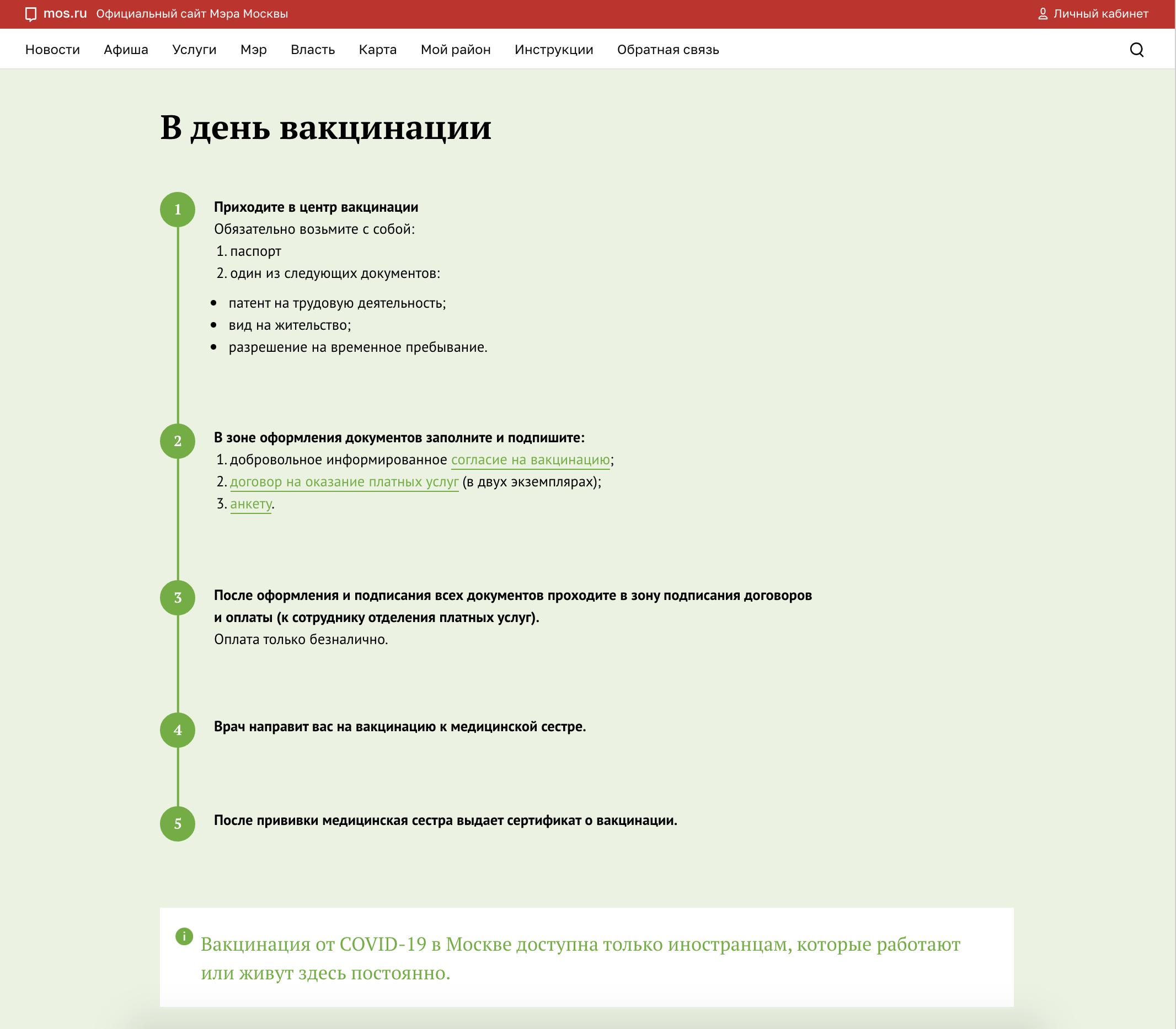 как вакцинироваться в москве иностранцу